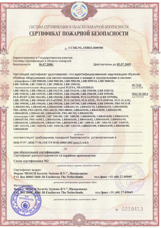 Сертификат пожарной безопасности на