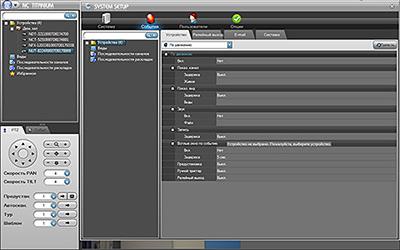 бесплатная система видеонаблюдения - фото 3