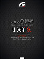 VIDEOTEC-Catalogue-2020_Cover.jpg