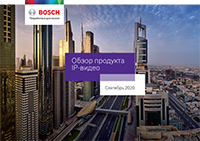 Bosch_IP_Video_Overview_Sept_2020_cover_web.jpg