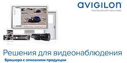Avigilon-Product-Brochure---Russian-Cover.jpg